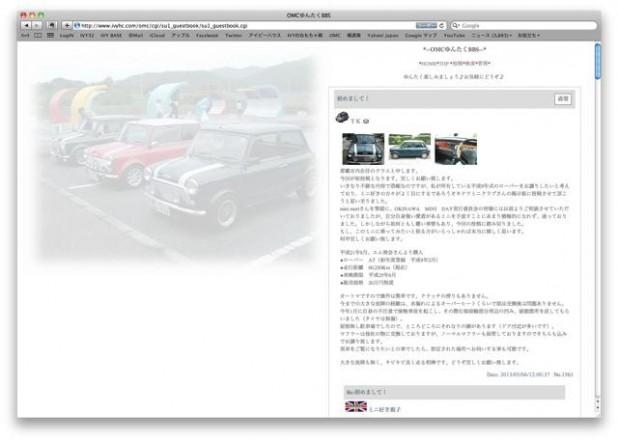 OMC沖縄ミニクラブ掲示板への投稿制限について