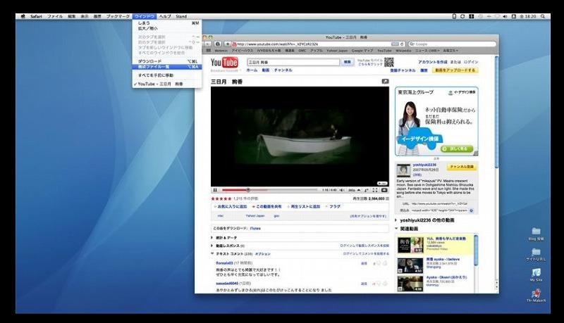 Mac / 標準ブラウザー Safari で動画をダウンロードするには