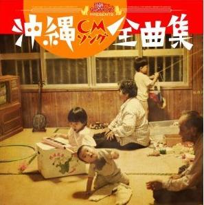 懐かしの沖縄のホームソングでぬちぐすい