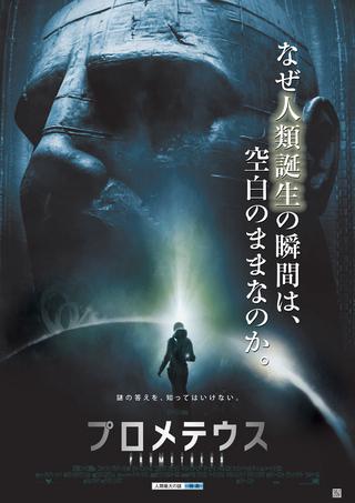 004-Prometheus