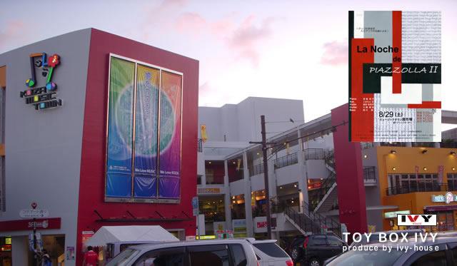 ミュージックタウン音市場で初体験のリベルタンゴコンサート