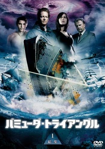 映画三昧その2-バミューダ・トライアングル