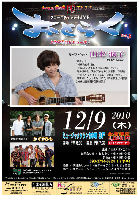 ミュージックタウン音市場 / 第3回おとらくライブ2010