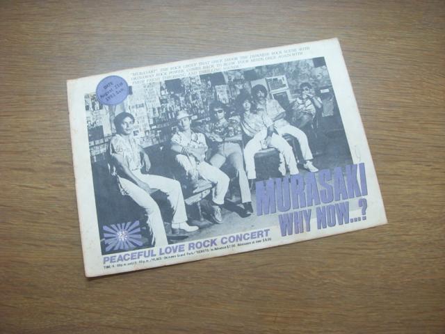 沖縄ピースフルラブロックフェスティバル発祥の原点、紫再結成コンサートのフライヤー