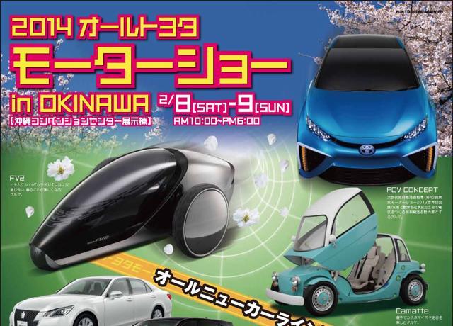 2014 オールトヨタモーターショー in OKINAWA
