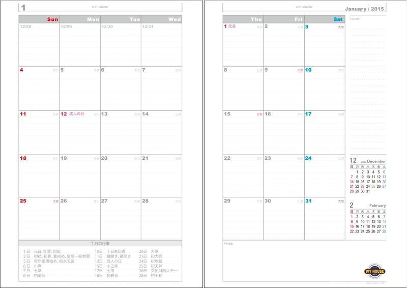 2015年度版 A5 システム手帳用 ... : 2015年カレンダー 手帳 : カレンダー