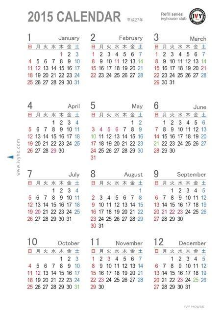 カレンダーは見開きで使用する ... : 2014年12月 六曜 : すべての講義