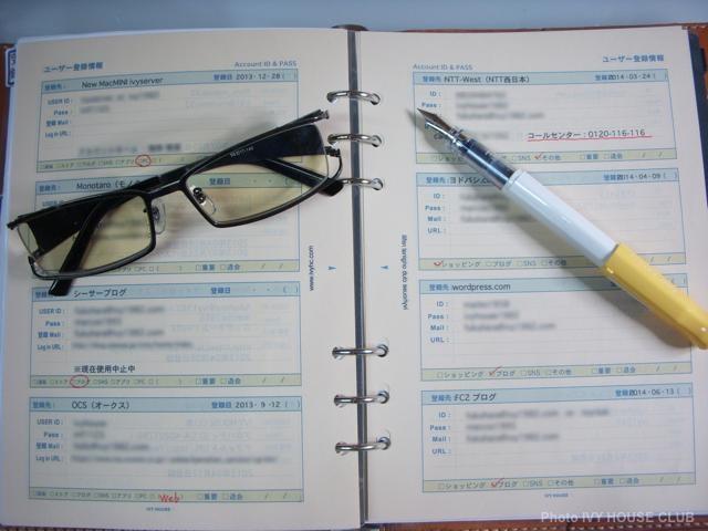 アカウント登録記録ノート(A5 システム手帳用リフィル)