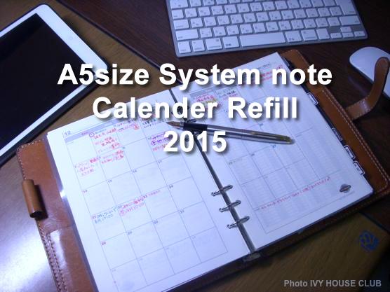 2015年度版 A5 システム手帳用カレンダーリフィル!