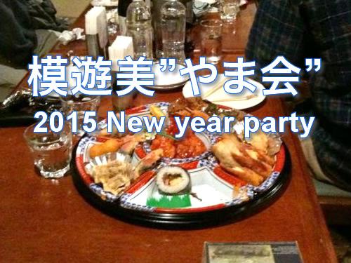 """プラモクラブ""""模遊美""""!2015年度の初やま会&新年会♪"""