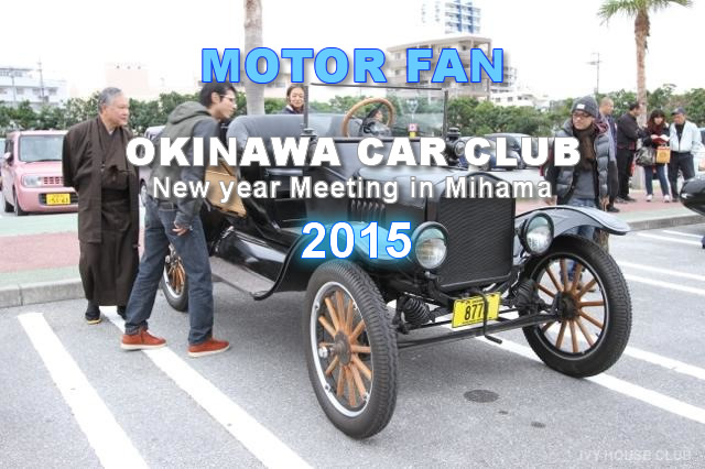美浜駐車場に大集合した自動車愛好家の自慢の愛車に大興奮!