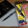 MonoMax10月号 / 特別付録の万年筆「アニエスベー」がメッチャカッコいい♪