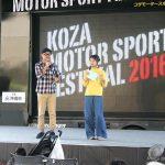 コザモータースポーツフェスティバル2016!沖縄市のビッグイベントが熱い