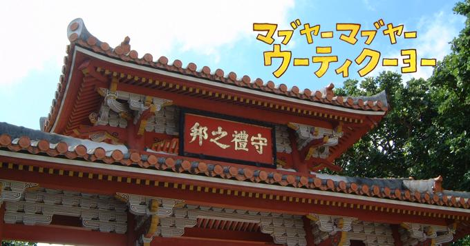 うわさ ばなし の 沖縄