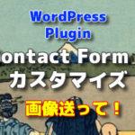 WordPressプラグイン「Contact Form 7」にファイル添付機能を追加して画像や書類を送ってもらおう
