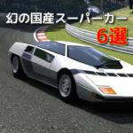 昭和バブルの夢!お蔵入りになった幻の国産スーパーカー6選