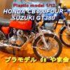 ホンダCB400FOURとスズキGT380の超絶完成プラモデル【やま会レポ】